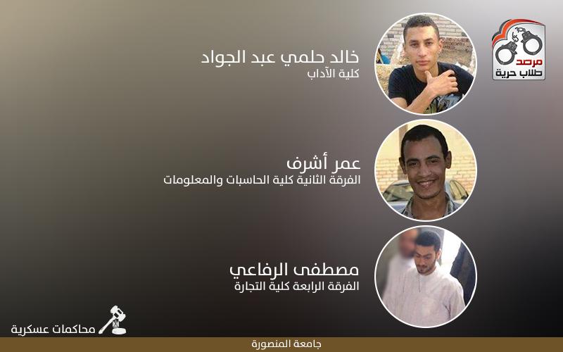 محاكمات عسكرية 3 جامعة المنصورة