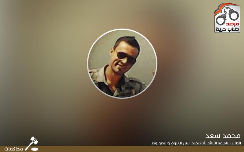 محاكمات محمد سعد