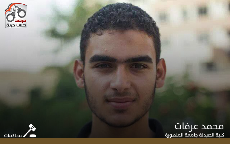 محاكمات محمد عرفات
