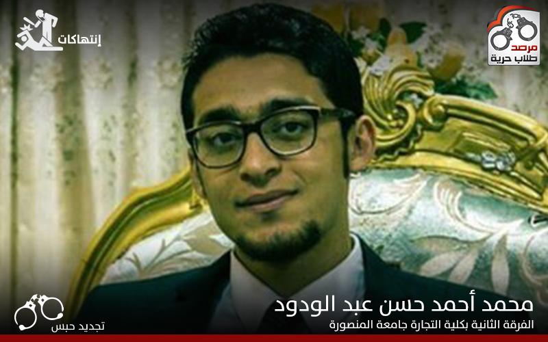 محمد أحمد حسن عبد الودود
