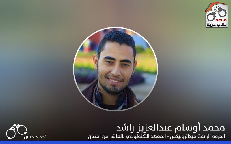 محمد-أوسام-عبدالعزيز-علي-راشد-