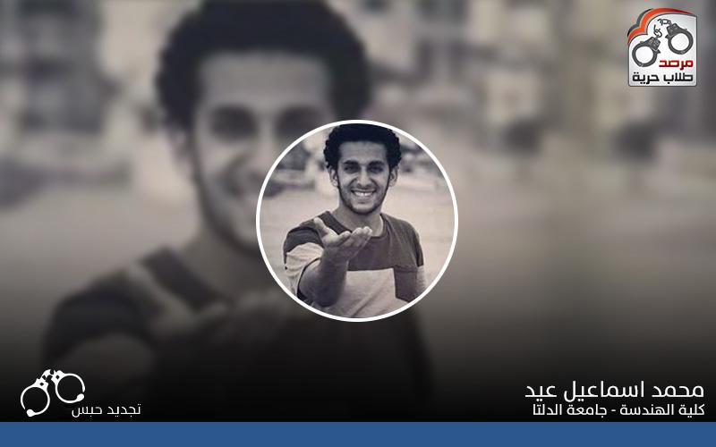 محمد اسماعيل - تجديد حبس