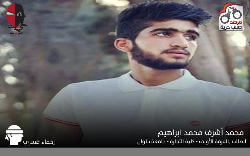 محمد اشرف محمد ابراهيم