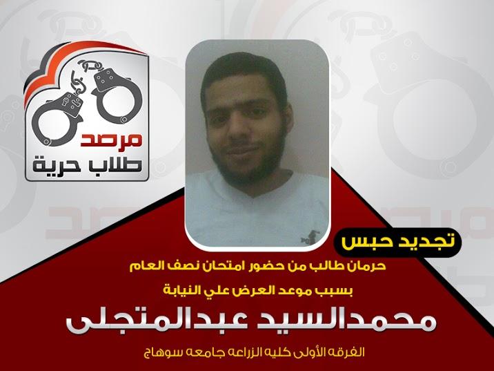 محمد السيد عبد المتجلي