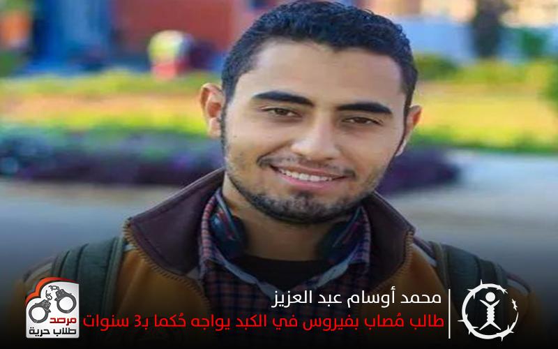 محمد اوسام