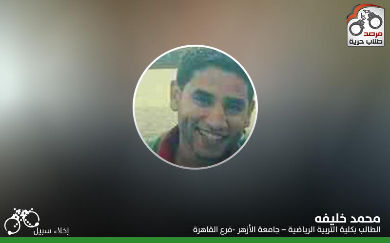 ''محمد خليفه
