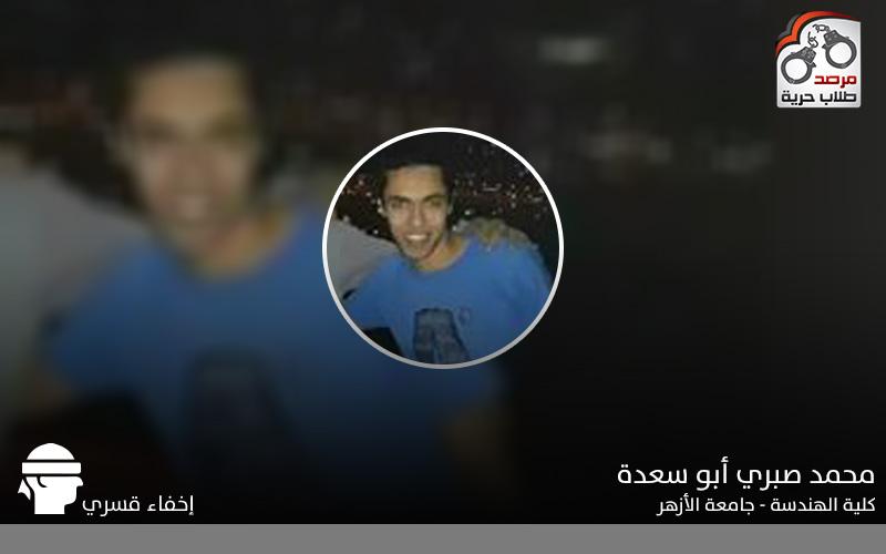 محمد صبري - اخفاء