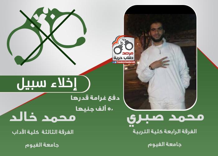 محمد صبري تصميم إخلاء