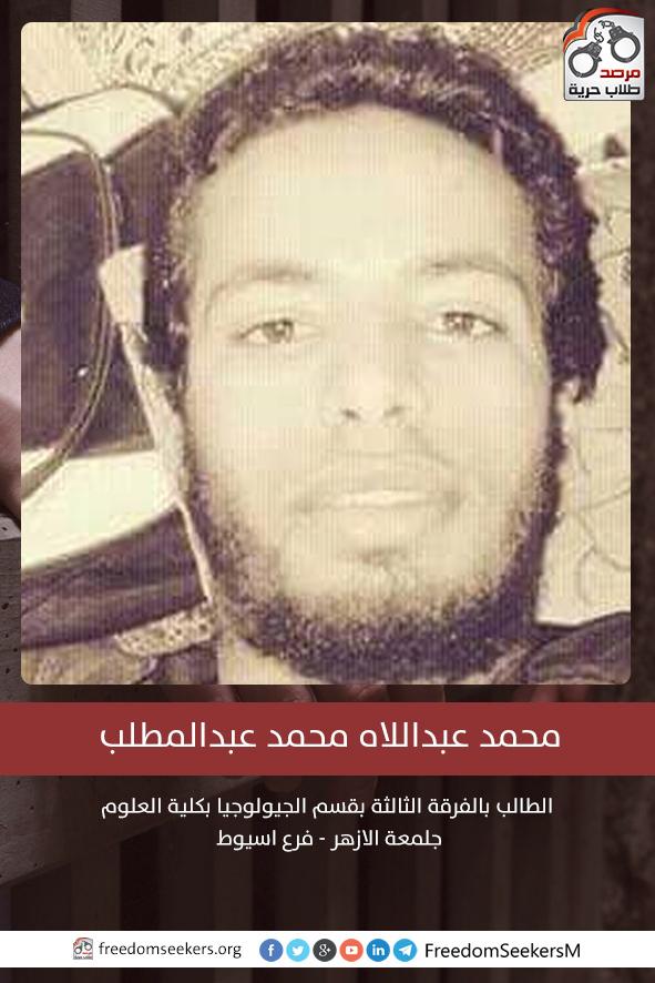 محمد عبداللاه محمد عبدالمطلب