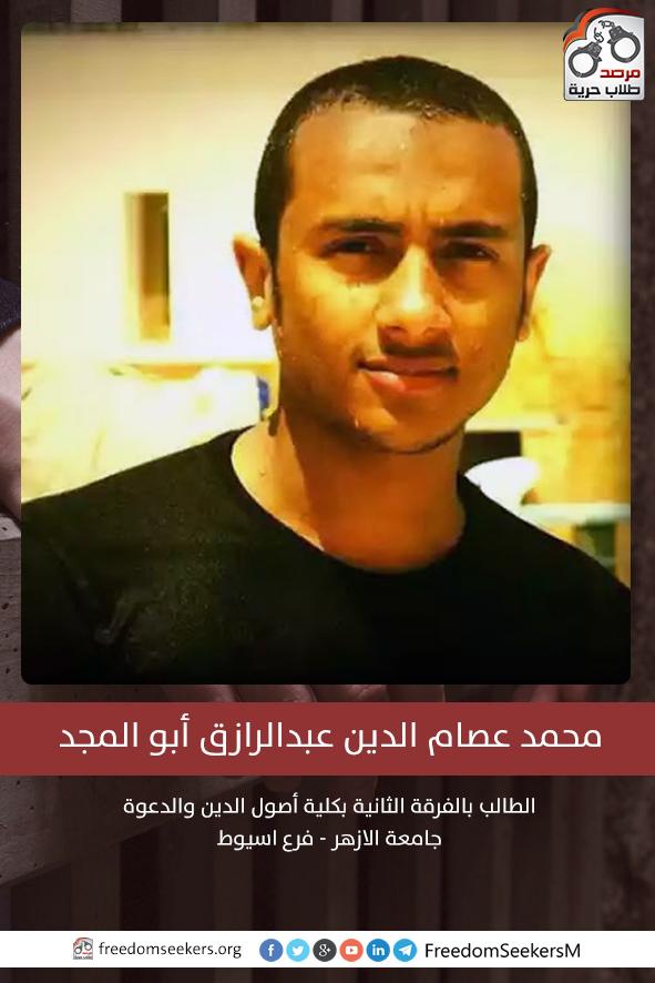 محمد عصام الدين عبدالرازق أبو المجد