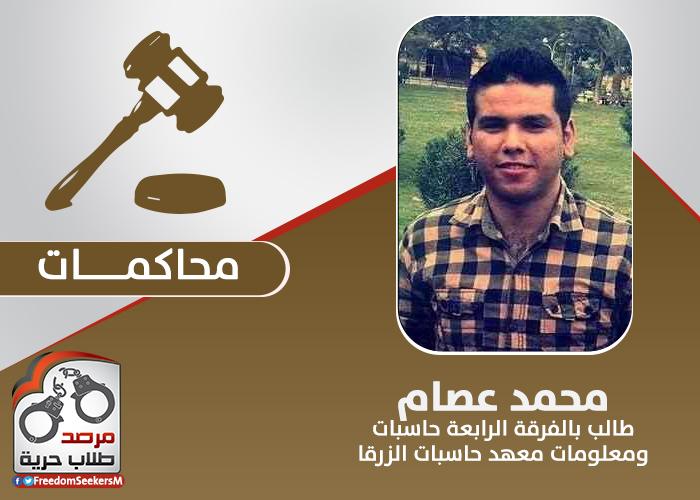 محمد عصام