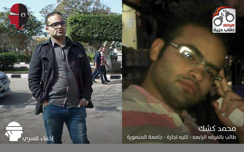 محمد كشك