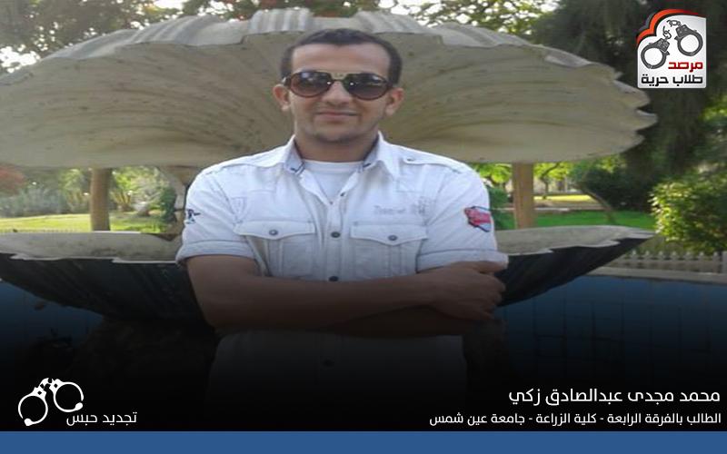 محمد مجدى عبدالصادق زكي