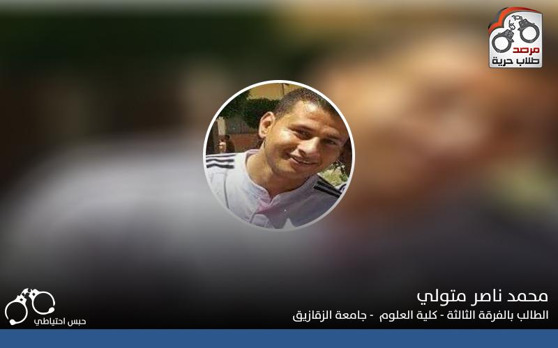 محمد ناصر متولي