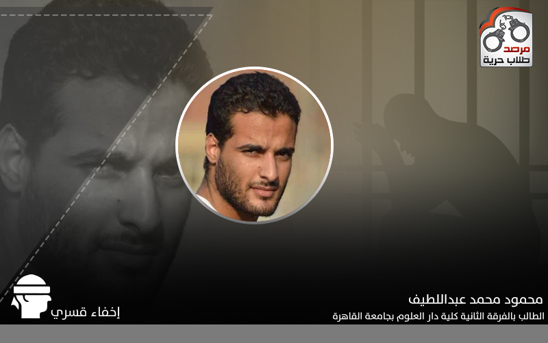 محمود عبد اللطيف