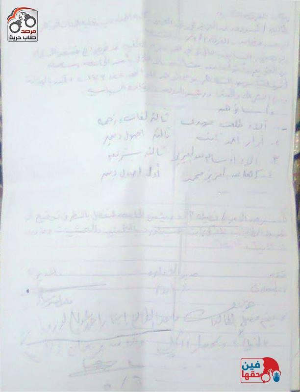 صورة لقرار فصل الطالبات الخمس