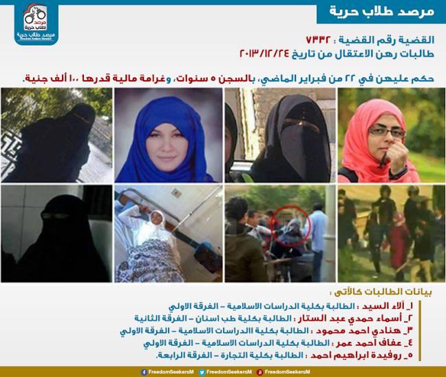 البنات الصادر ضدهم حكم بالحبس 5 سنوات