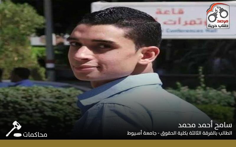سامح احمد محمد