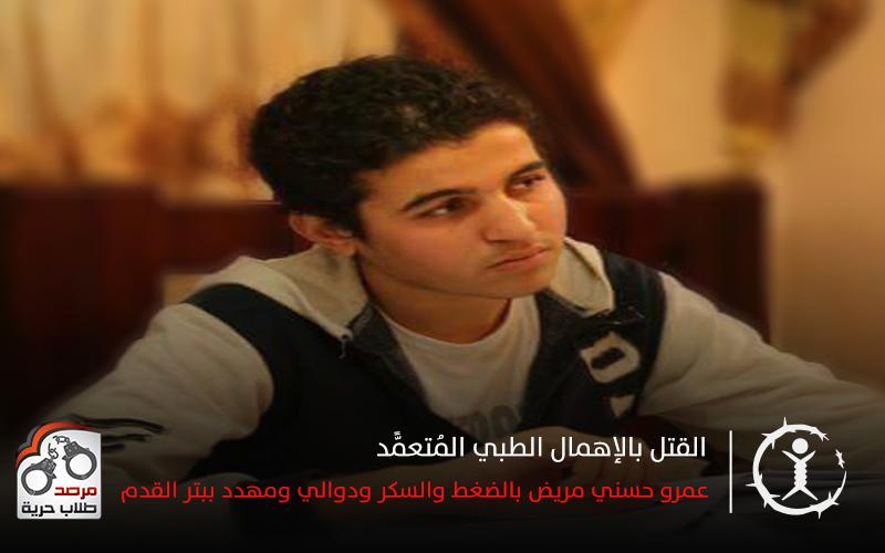 عمرو حسني