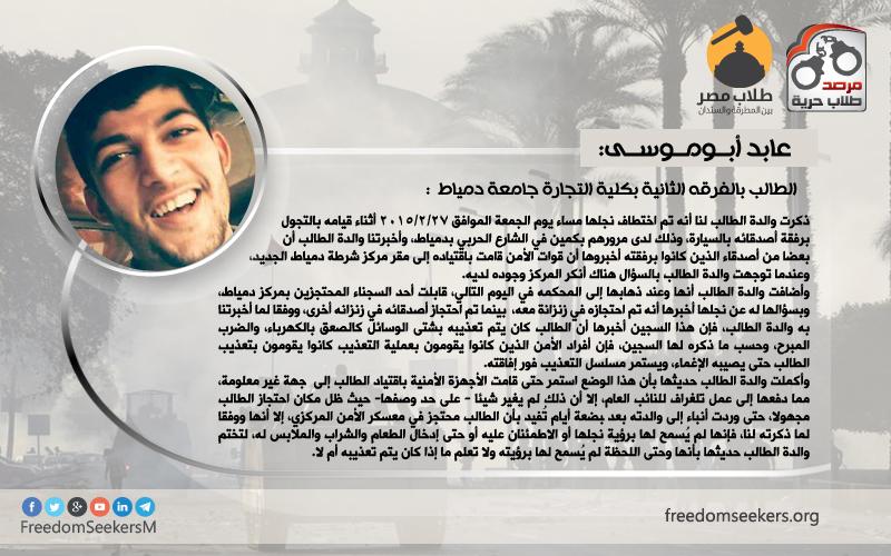 شهادات علي جريمة الاخفاء القسري بمصر - طلاب الجماعات والمعاهد المصرية