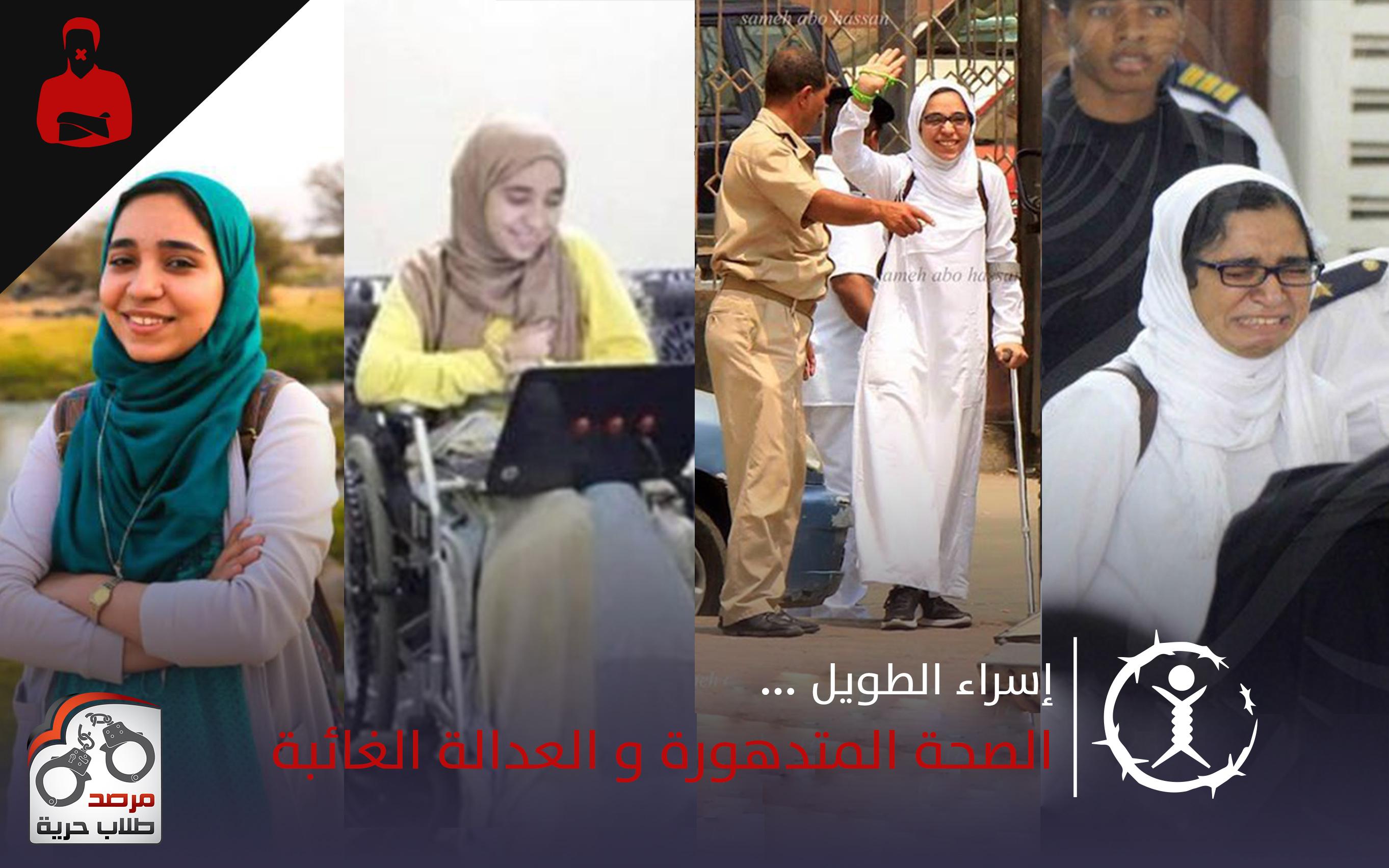 """155 يوم من الانتهاكات بحق """"إسراء الطويل"""" الطالبة بجامعة القاهرة"""