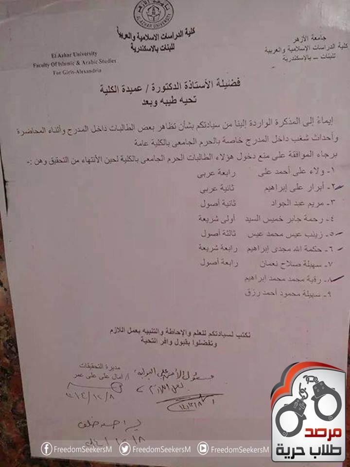 جامعة الأزهر فرع الإسكندرية