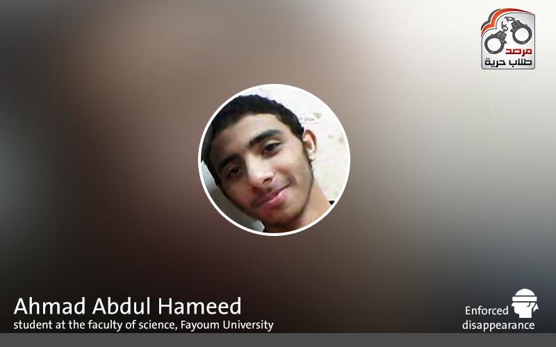 Ahmad Abdul hameed