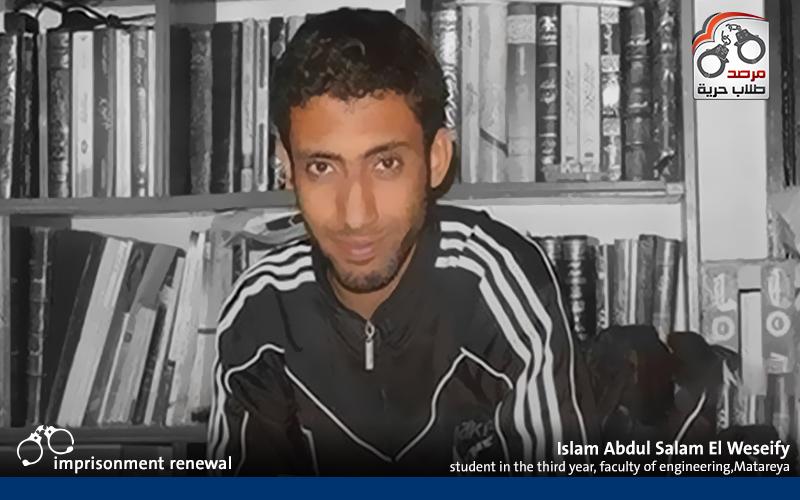 Islam Abdul Salam El sewaify