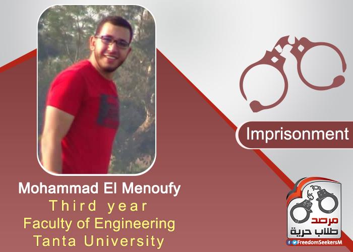 Mohammad El menoufy E
