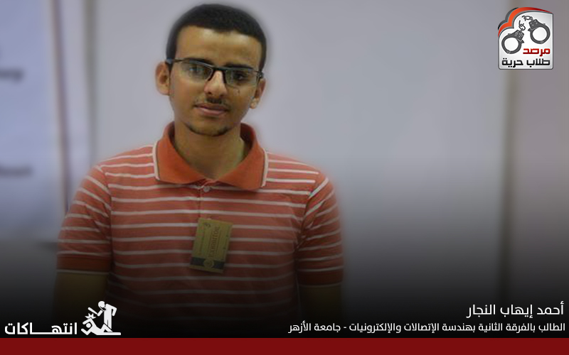 أحمد إيهاب النجار