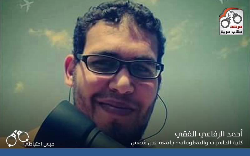 أحمد الرفاعي الفقي