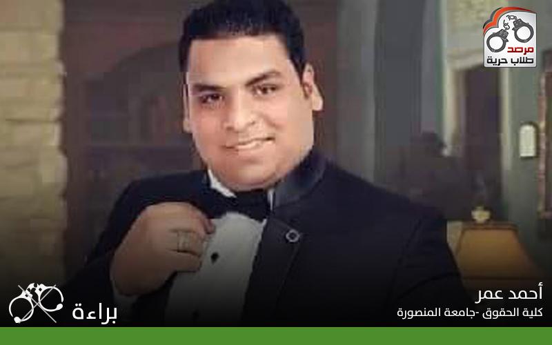 أحمد عمر - حقوق المنصورة