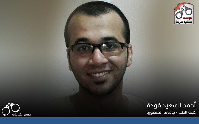 أحمد-فودة1