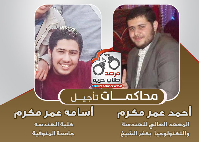 أحمد وأسامه عمر مكرم