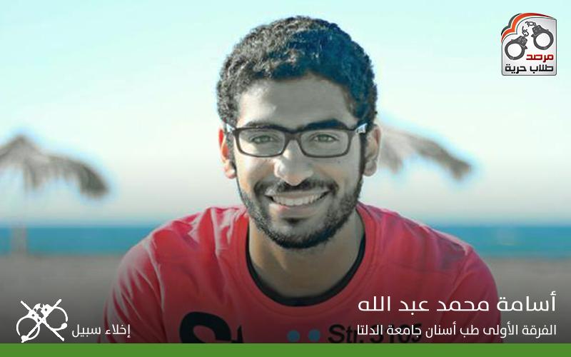 أسامة محمد عبد الله
