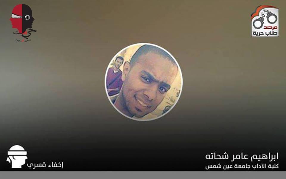 إبراهيم عامر شحاته