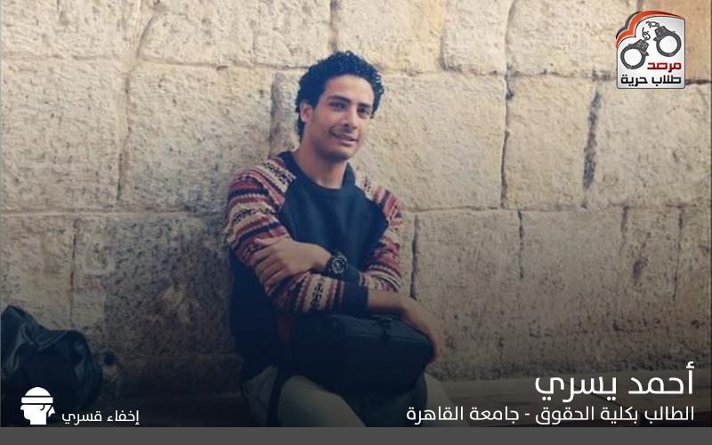 إخفاء قسري أحمد يسري