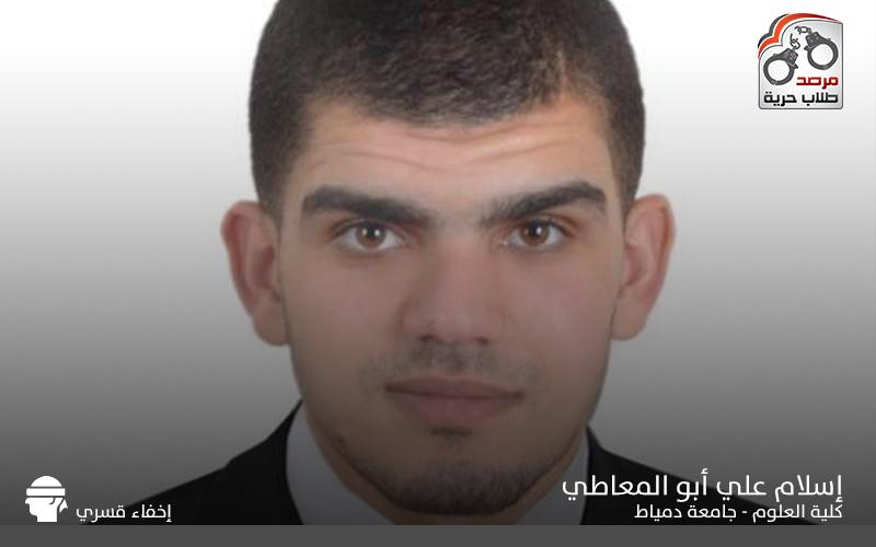 إخفاء قسري إسلام أبو المعاطي