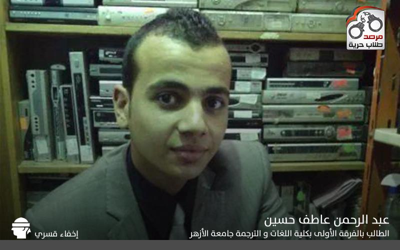 إخفاء قسري عبدالرحمن عاطف