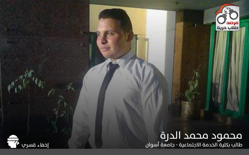 إخفاء قسري محمود الدرة