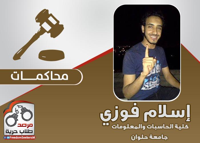 إسلام فوزي محاكمات