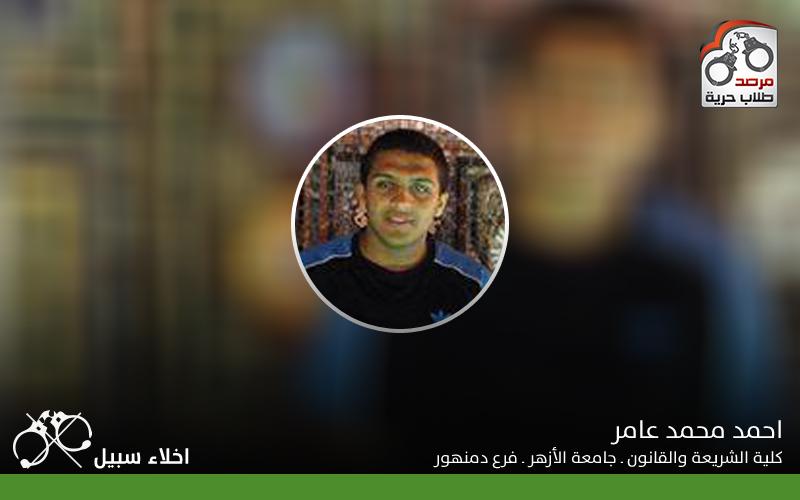 احمد محمد عامر