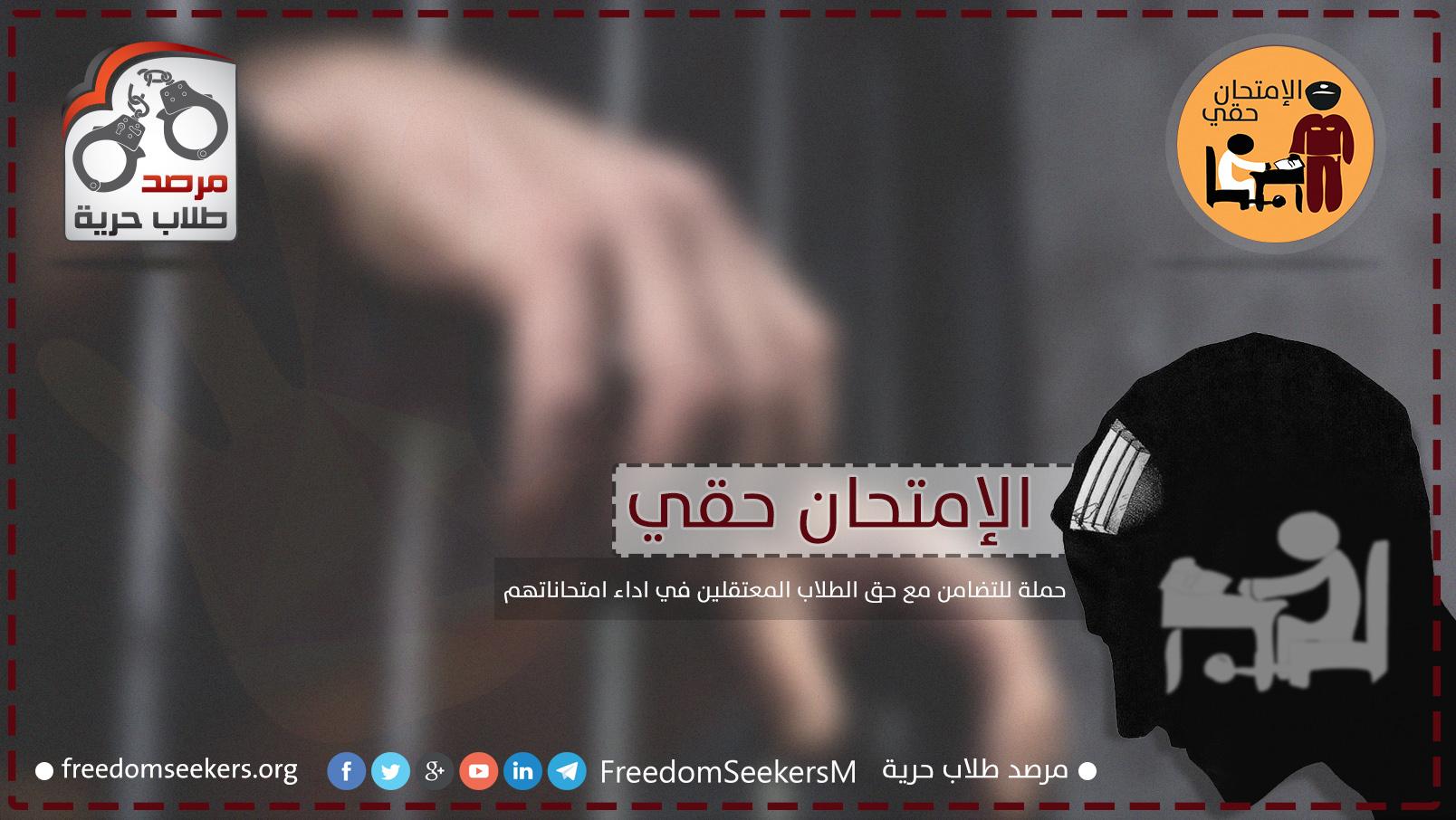 الامتحان حقي - حملة للتضامن مع الطلاب المعتقلين دفاعا عن حقهم في اداء الامتحانات