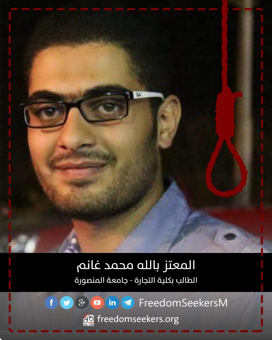 المعتز بالله محمد غانم الطالب بكلية التجارة