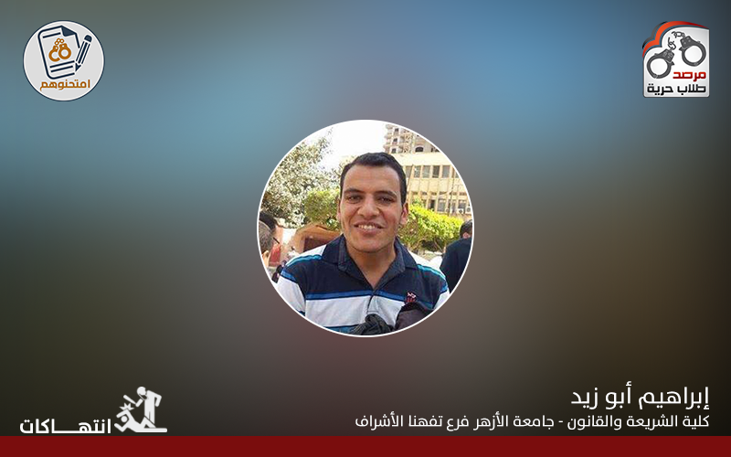 انتهاكات إبراهيم أبو زيد