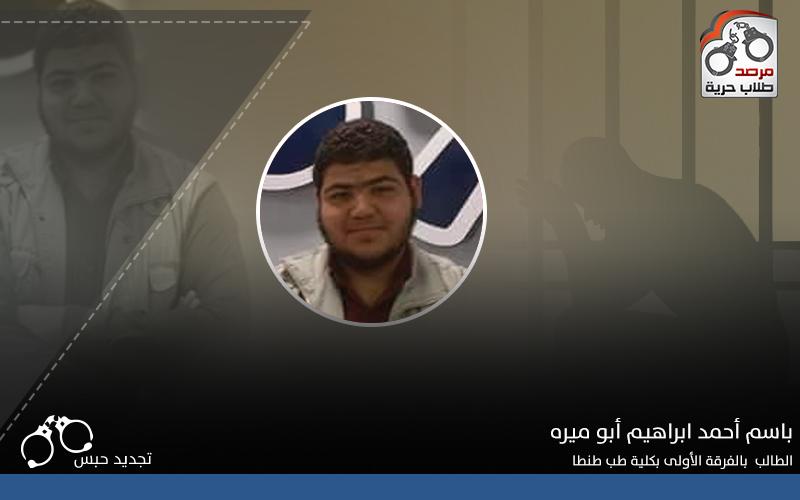 باسم  أحمد