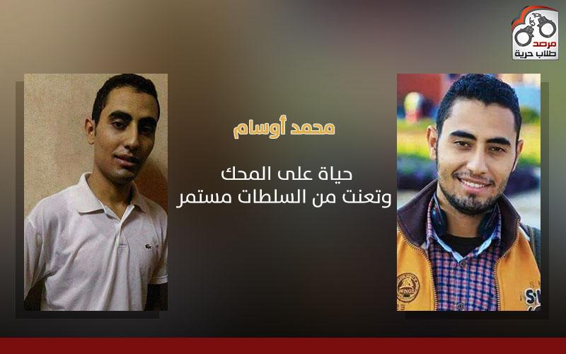 برومو1 محمد أوسام