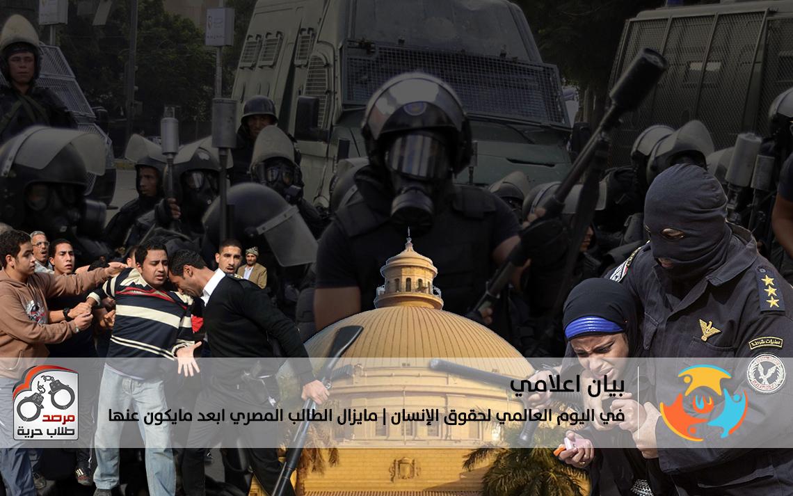 بيان اعلامي في اليوم العالمي لحقوق الانسان مايزال الطالب المصري ابعد مايكون عنها