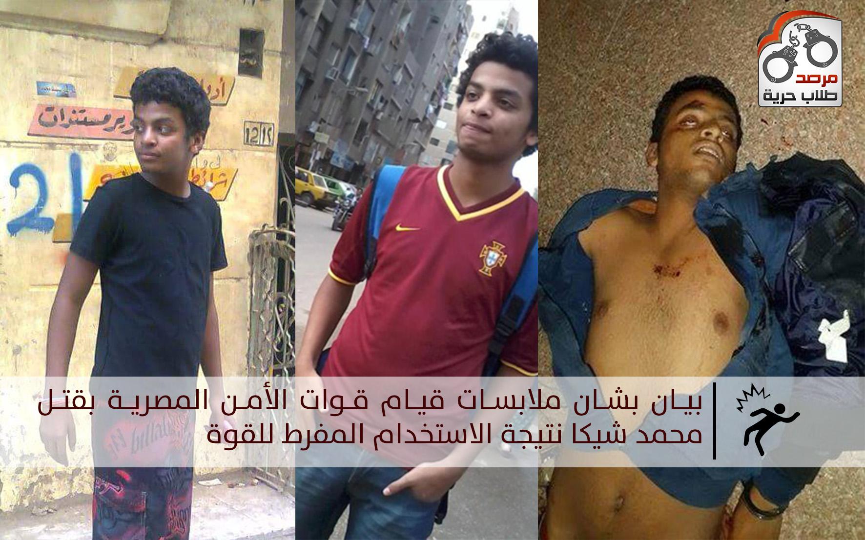 بيان بشان ملابسات قيام قوات الأمن المصرية بقتل محمد شيكا نتيجة الاستخدام المفرط للقوة