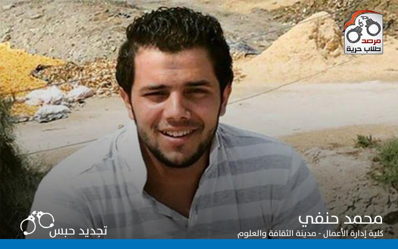 تجديد حبس محمد حنفي